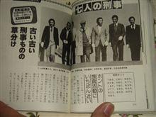 78年度版 七人の刑事