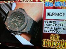 河本、時計を買う(とんねるずのみなさんのおかげでした)