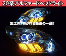 【SHARE×STYLE】超レア 20系アルファード(AFS無し)車専用カスタムヘッドライト