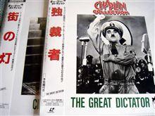 チャップリン 「独裁者」