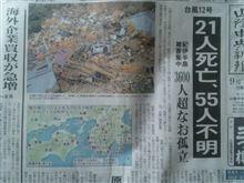 「山津波」被害に思える…