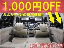 【SHARE×STYLE】まだまだ~E52エルグランドルームランプセットが1,000円OFF~?!