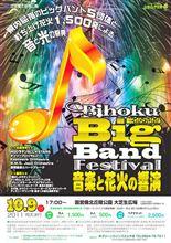 音楽と花火の響演♪備北ビッグバンドフェスティバル