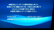 Blu-rayレコーダーが早くも故障か?!