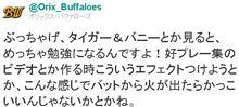 プロ野球オリックス・バッファローズ公式Twitterが『TIGER & BUNNY』を応援