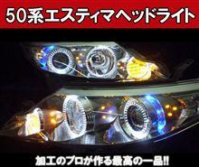 超激レア【SHARE×STYLE】 50系エスティマ後期(AFS無し)車専用カスタムヘッドライト