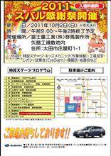 『2011スバル感謝祭』開催予定