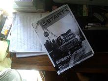 新車情報のおなじみの先生の本を電子本化に…