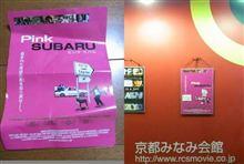 映画 PINK SUBARUを観てきました!