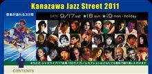 KANAZAWA JAZZ STREET♪今週、帰省すればよかった・・・