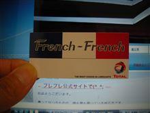 フレフレ公式サイトで(^_^;