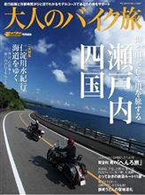 大人のバイク旅 瀬戸内 四国