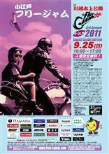 9月25日は『小江戸フリージャム』!!