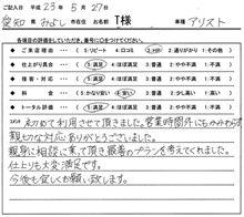 お客様の声をいただきました。 アリスト 板金塗装 愛知県豊田市 倉地塗装 KRC