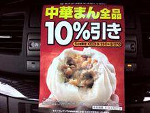 110921-2 中華まん全品10%引き・・・
