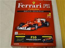 公式フェラーリF1コレクションvol2