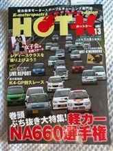 HOT-K vol13