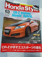 Honda Style vol63