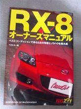 RX-8 参考書
