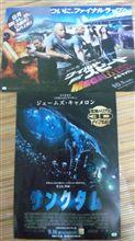 映画『サンクタム』と 『ワイルドスピードMEGAMAX』を見てきた。