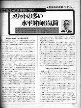 MF誌 '79/1号 富士重工・長島専務に聞く