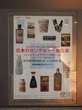 日本のロングセラー商品展