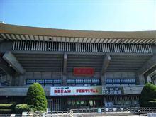 ドリームフェスティバル♪in武道館