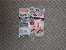 ランチパック 牛カルビ&たまご(ヤンニョムソース使用)