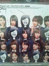 AKB48かよ(汗)