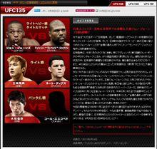 「UFC135」WOWOWにて放送☆*:.。. o(≧▽≦)o .。.:*☆