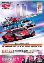 10月1日・2日は SUPER GT IN KYUSHU 250KM