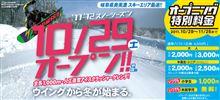 ON THE SNOW 2011~2012 開幕戦決定?!