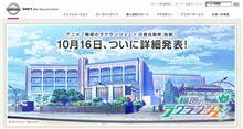 アニメ『輪廻のラグランジェ』と日産自動車がコラボ、詳細は10月16日に発表!