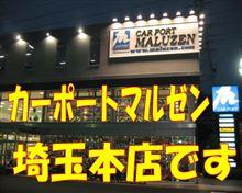 埼玉本店です。