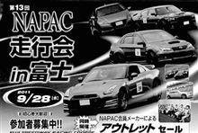 明日は第13回NAPAC走行会(9月28日)同時開催『アウトレットセール』