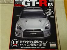 1/8scale R35 GT-R vol3