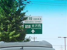 石川県なう!