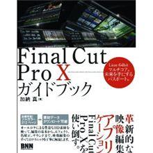 Final Cut Pro X のアプリが休眠中なので・・・