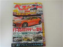 ★ベストカー発売!&不良中高年ワークスを宜しくです! (^^ゞ  Z31・R35