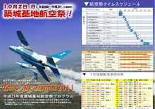 今週末は九州遠征します・・・今シーズン初めての航空祭参戦【築城基地航空祭】