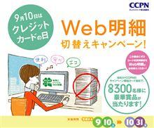 三井住友カード→「WEB明細切換えキャンペーン!」(^O^)