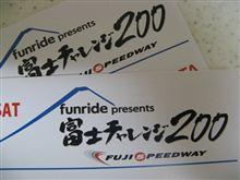 富士チャレンジ200にエントリー