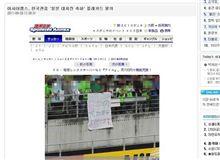 サッカーACL「大地震をお祝い」横断幕に韓国人も激怒 / 試合に勝ったが「大きな敗戦」