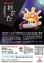 ミツビシ i-MiEV ねぶた プロジェクト : 長崎県 五島市 ・・・・