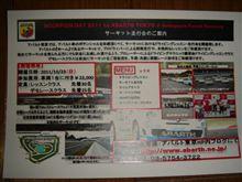 ABARTH TOKYO 袖ヶ浦フォレストレースウェイ走行会
