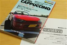 Cappuccino FAN BOOK 到着っ。