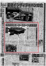 【INDY JAPAN THE FINAL】 スポーツ報知さんにご掲載いただきました!