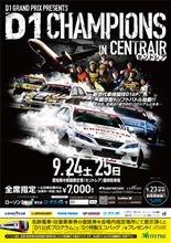 2011 D1 Champions in セントレア