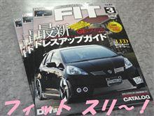 フィット 3発売!