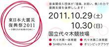 東日本大震災復興祭2011~子供たちの未来のために~